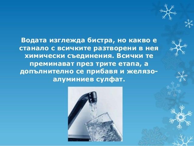 Парадоксът е, че премахваме съставките, които са малко вредни за   здравето.Те само правят водата да изглежда мътна. Освен...