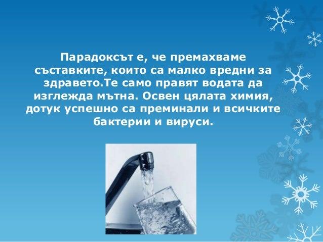 4. Дезинфекция Бактериите и вирусите остават във  водата и след трите предишни етапа.  Затова, за да стане годна за пиене...