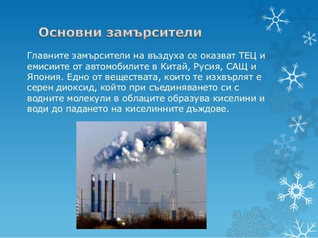 Замърсяването на водата е проблем от глобален  мащаб. Повечето от замърсителите на водата са токсични и   могат да предизв...