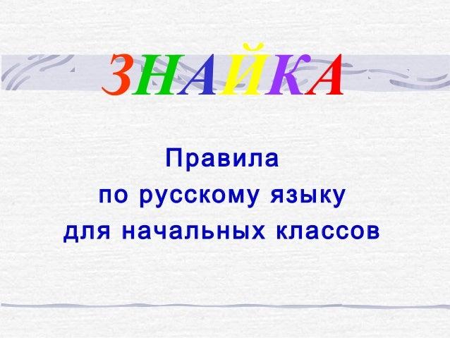 ЗНАЙКАПравилапо русскому языкудля начальных классов