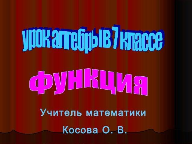 Учитель математики Косова О. В.