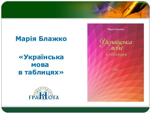 Марія Блажко «Українська мова в таблицях»