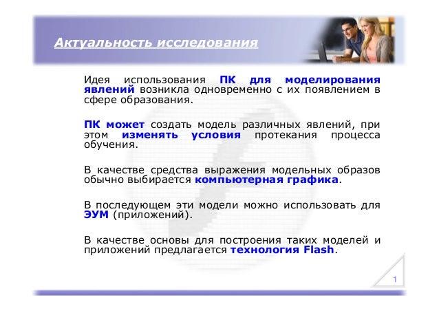 Презентация к защите дипломной работы Актуальность исследования