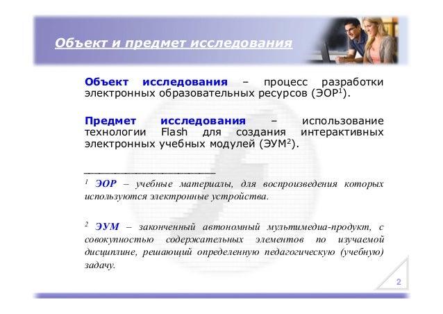 Презентация к защите дипломной работы Объект и предмет исследования