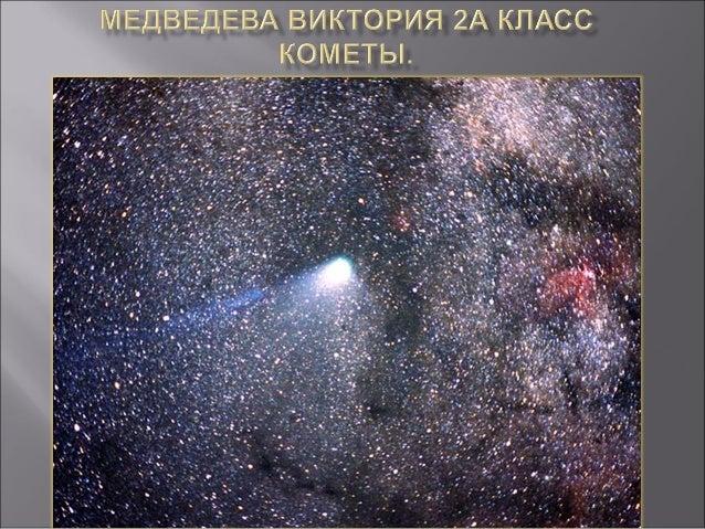    Комета        представляет        собой небесное        тело, состоящее        из льда и        космической        пы...