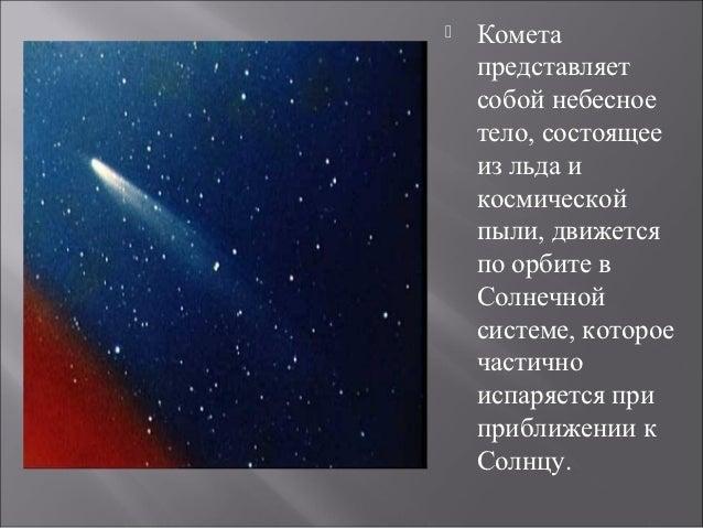 Prezentaciya kometa Slide 2