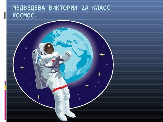 После    удачного    полета в    космос Белки и    Стрелки   человек тоже    смог полететь    в космос.