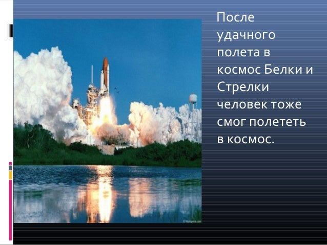Prezentaciya kosmos Slide 2