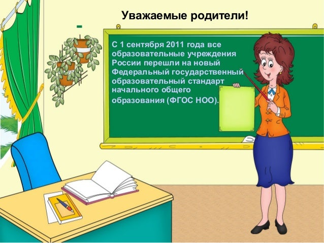 Уважаемые родители! С 1 сентября 2011 года все образовательные учреждения России перешли на новый Федеральный государствен...