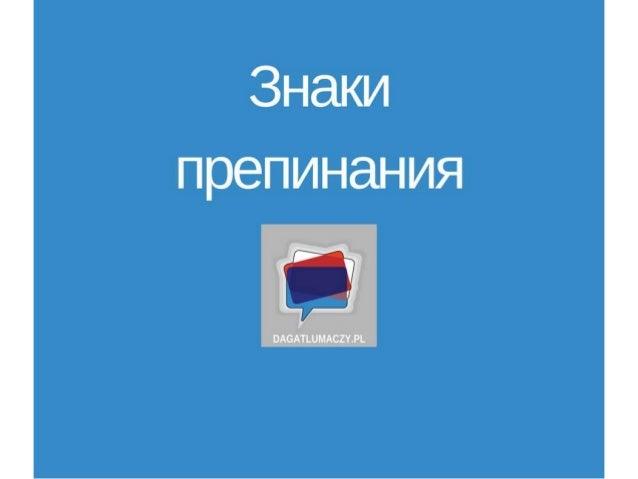 Interpunkcja rosyjka