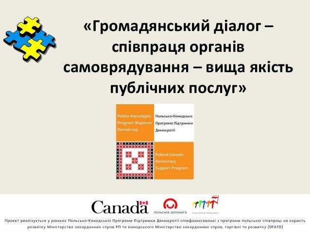 «Громадянський діалог – співпраця органів самоврядування – вища якість публічних послуг»