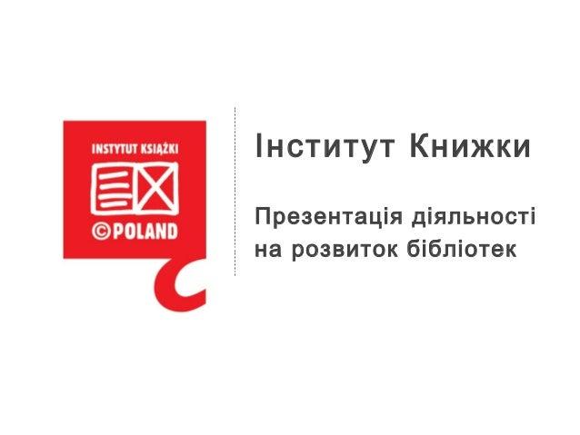 Інститут Книжки Презентація діяльності на розвиток бібліотек