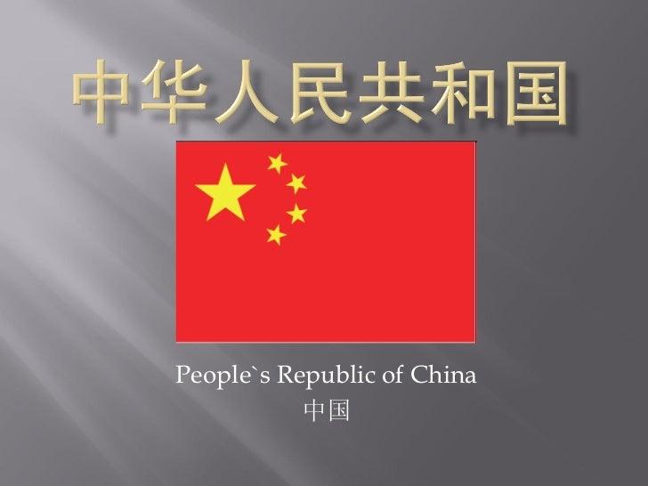 People`s Republic of China 中国