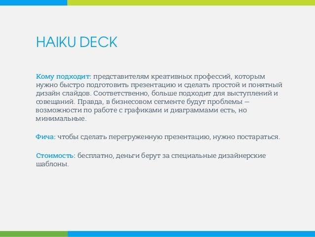 HAIKU DECK  Кому подходит: представителям креативных профессий, которым нужно быстро подготовить презентацию и сделать про...