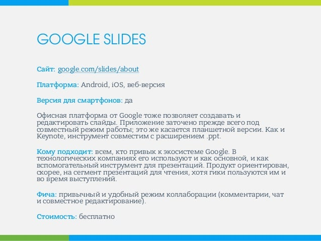GOOGLE SLIDES  Сайт: google.com/slides/about  Платформа: Android, iOS, веб-версия  Версия для смартфонов: да  Офисная плат...
