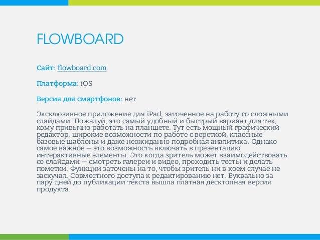 FLOWBOARD  Сайт: flowboard.com  Платформа: iOS  Версия для смартфонов: нет  Эксклюзивное приложение для iPad, заточенное н...