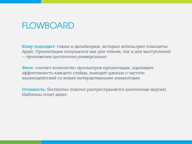 FLOWBOARD  Кому подходит: гикам и дизайнерам, которые используют планшеты Apple. Презентации получаются как для чтения, та...