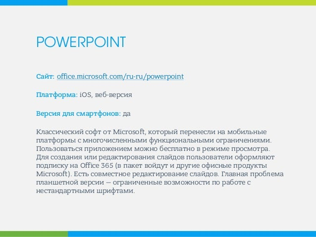 POWERPOINT  Сайт: office.microsoft.com/ru-ru/powerpoint  Платформа: iOS, веб-версия  Версия для смартфонов: да  Классическ...