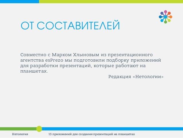 Совместно с Марком Хлыновым из презентационного агентства esPrezo мы подготовили подборку приложений для разработки презен...