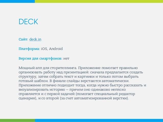 DECK  Сайт: deck.in  Платформа: iOS, Android  Версия для смартфонов: нет  Мощный апп для сторителлинга. Приложение помогае...