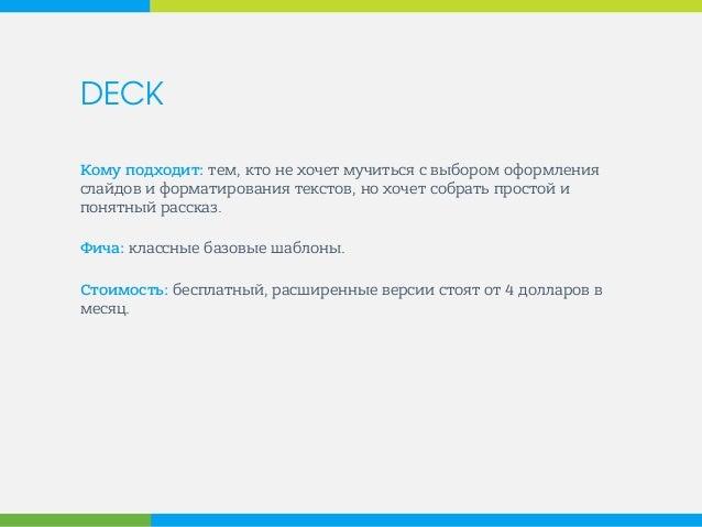 DECK  Кому подходит: тем, кто не хочет мучиться с выбором оформления слайдов и форматирования текстов, но хочет собрать пр...
