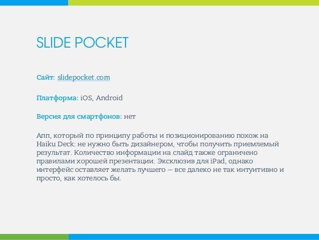 SLIDE POCKET  Сайт: slidepocket.com  Платформа: iOS, Android  Версия для смартфонов: нет  Апп, который по принципу работы ...