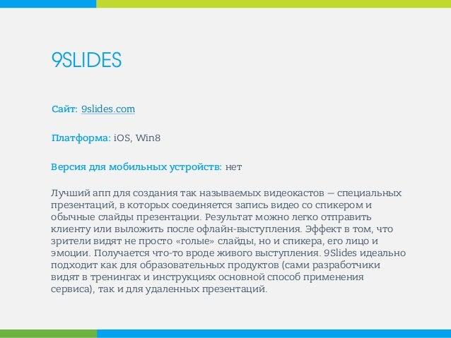 9SLIDES  Сайт: 9slides.com  Платформа: iOS, Win8  Версия для мобильных устройств: нет  Лучший апп для создания так называе...