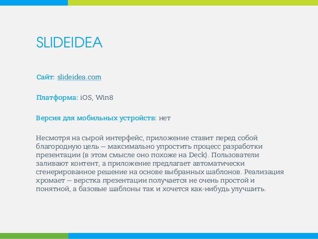 SLIDEIDEA  Сайт: slideidea.com  Платформа: iOS, Win8  Версия для мобильных устройств: нет  Несмотря на сырой интерфейс, пр...