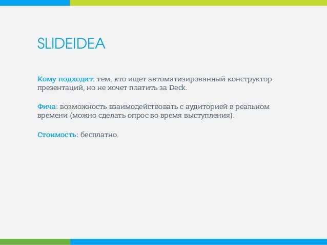 SLIDEIDEA  Кому подходит: тем, кто ищет автоматизированный конструктор презентаций, но не хочет платить за Deck.  Фича: во...