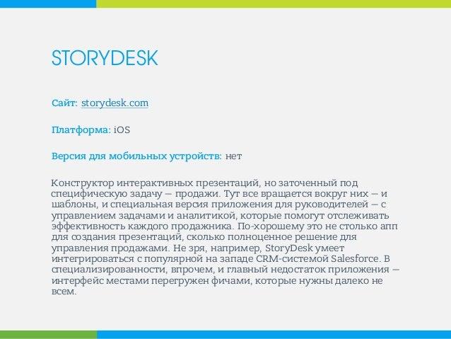 STORYDESK  Сайт: storydesk.com  Платформа: iOS  Версия для мобильных устройств: нет  Конструктор интерактивных презентаций...