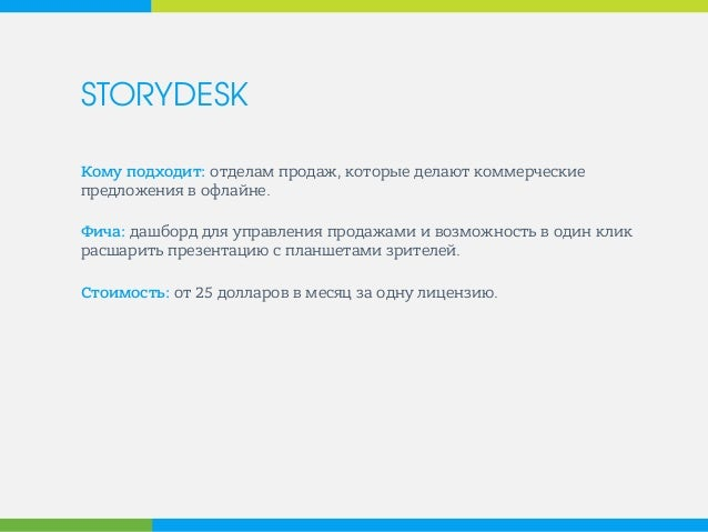 STORYDESK  Кому подходит: отделам продаж, которые делают коммерческие предложения в офлайне.  Фича: дашборд для управления...