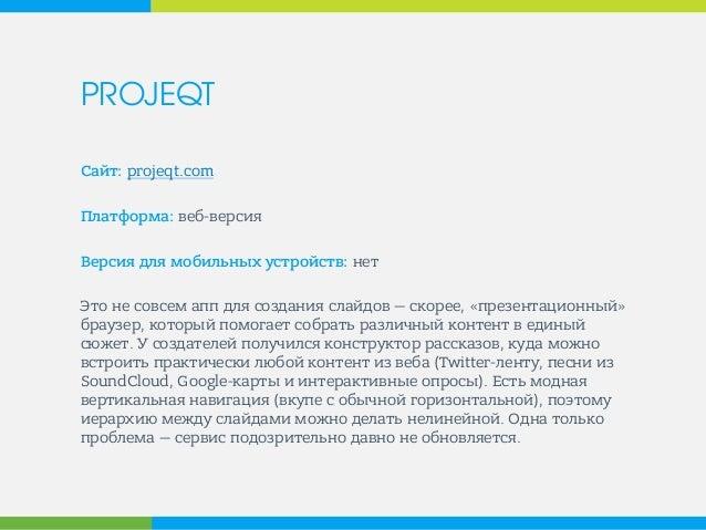 PROJEQT  Сайт: projeqt.com  Платформа: веб-версия  Версия для мобильных устройств: нет  Это не совсем апп для создания сла...