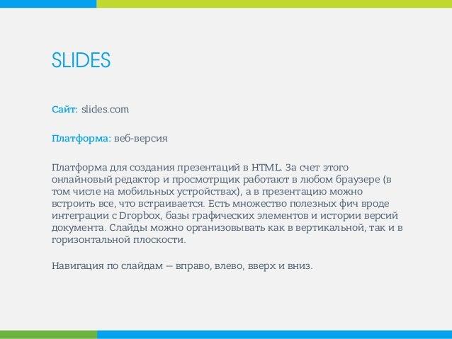SLIDES  Сайт: slides.com  Платформа: веб-версия  Платформа для создания презентаций в HTML. За счет этого онлайновый редак...