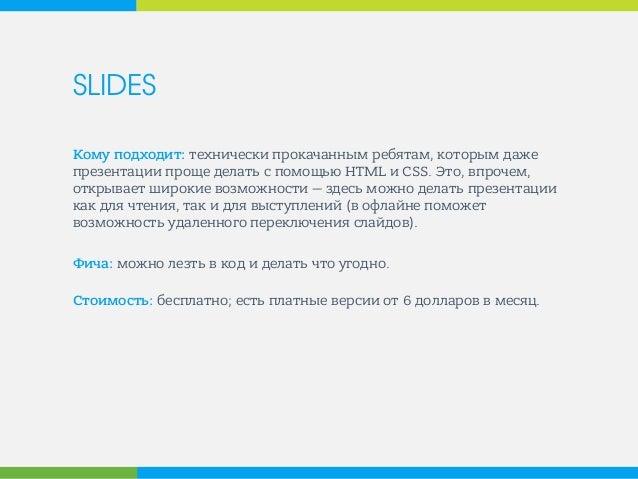 SLIDES  Кому подходит: технически прокачанным ребятам, которым даже презентации проще делать с помощью HTML и CSS. Это, вп...