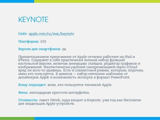 KEYNOTE  Сайт: apple.com/ru/mac/keynote  Платформа: iOS  Версия для смартфонов: да  Презентационное приложение от Apple от...