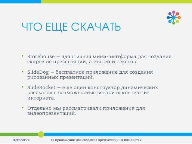 •  Storehouse — адаптивная мини-платформа для создания скорее не презентаций, а статей и текстов.  •  SlideDog — бесплатно...