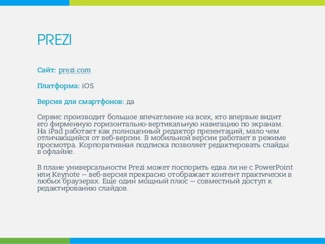 PREZI  Сайт: prezi.com  Платформа: iOS  Версия для смартфонов: да  Сервис производит большое впечатление на всех, кто впер...