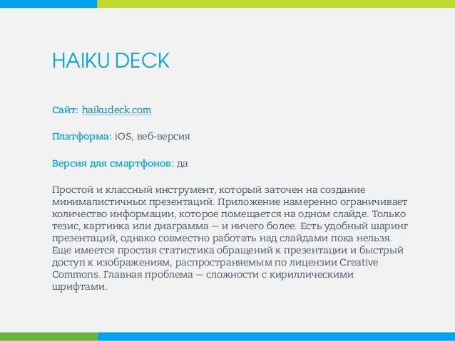 HAIKU DECK  Сайт: haikudeck.com  Платформа: iOS, веб-версия  Версия для смартфонов: да  Простой и классный инструмент, кот...