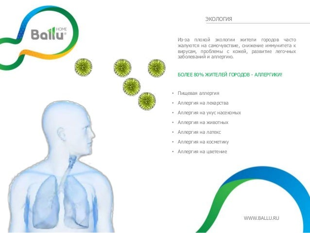 аллергия на реагенты симптомы лечение