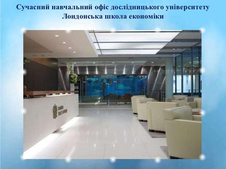 Сучасний навчальний офіс дослідницького університету            Лондонська школа економіки