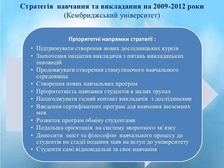 Стратегія навчання та викладання на 2009-2012 роки            (Кембриджський університет)               Пріоритетні напрям...