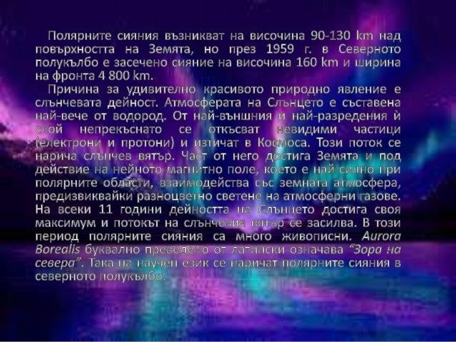 Свет/ киното още от древностто е възприемоно кото СИМВОА но доброто и живото,  докото тъмниното (Аипсото но свет/ кино) си...