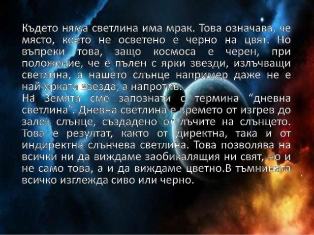 Ѕип .   Космоса съдържа твърди частици и газове,  като хелиевия атом,  които са много гъсти на кубичен метър,  което пък о...