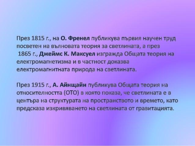 През 1815 г. , на О.  Френел публикува първия научен труд посветен на вълновата теория за светлината,  а през  1865 г. , Д...