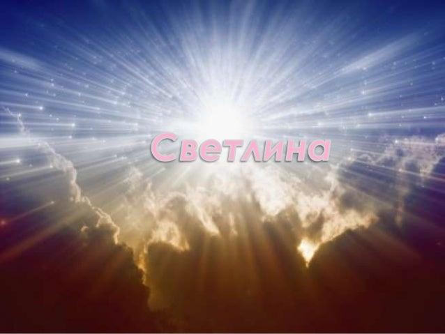 Светлината е електромагнитно излъчване с дължина на вълната във видимия за човешкото око диапазон на електромагнитния спек...