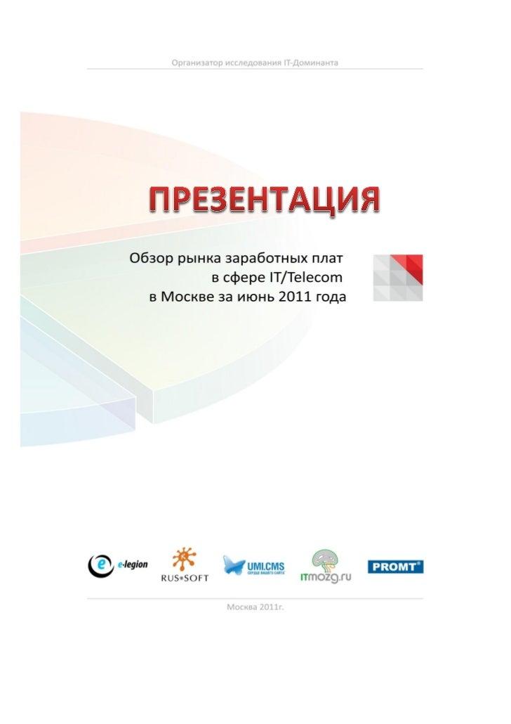 Обзор заработных плат в сфере IT/Telecom в Москве на июнь 2011г.1. Компании-участники Обзора   Рекрутинговая компания IT-Д...
