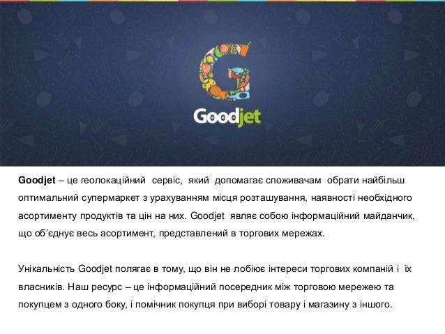 Goodjet – сервис для экономии на продуктах питания Slide 2