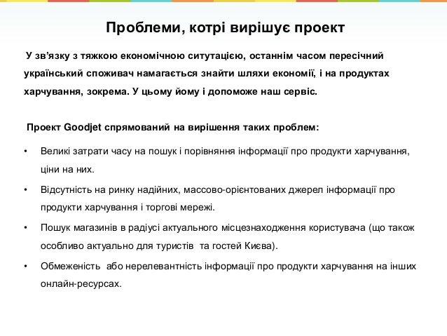 Goodjet – сервис для экономии на продуктах питания Slide 3