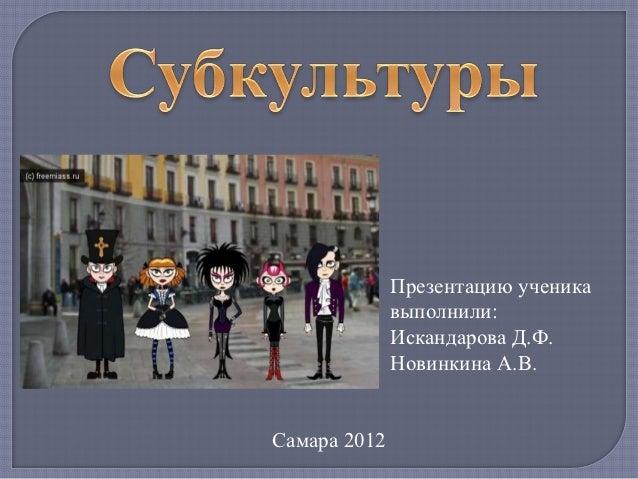 Презентацию ученика              выполнили:              Искандарова Д.Ф.              Новинкина А.В.Самара 2012