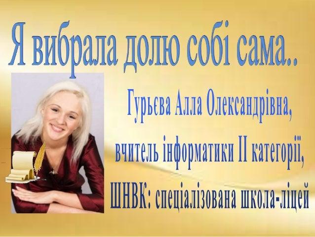 У 2007 році закінчила Національний педагогічний університет ім. М.П. Драгоманова Фізико-математичний інститут за спеціальн...